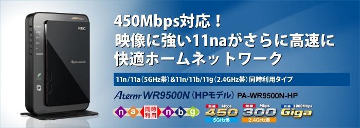 WR9500N