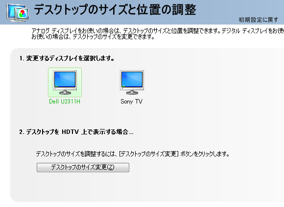 デスクトップのサイズと位置の調整(U2311H)