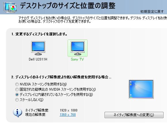 デスクトップのサイズと位置の調整(BRAVIA)